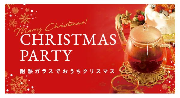 CHIRISTMAS PARTY 耐熱ガラスでおうちクリスマス