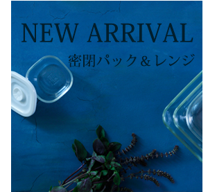 iwaki 新商品 公式サイト10月10日リニューアル