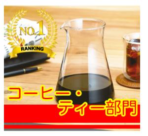 コーヒー・ティーランキング1位