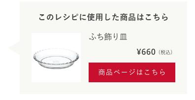 ふち飾り皿