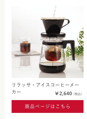 リラッサ・アイスコーヒーメーカー