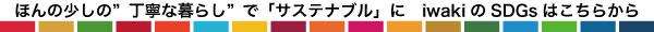 """ほんの少しの""""丁寧な暮らし""""で「サステナブル」に iwakiのSDGsはこちらから"""