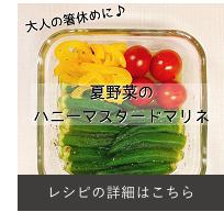 夏野菜のハニーマスタードマリネ