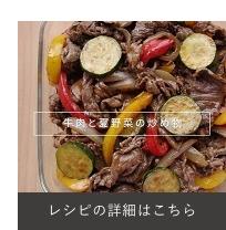 夏野菜と牛肉の炒め物