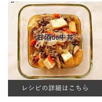 甘酒de牛丼