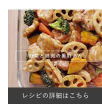 野菜と鶏肉の黒酢あん
