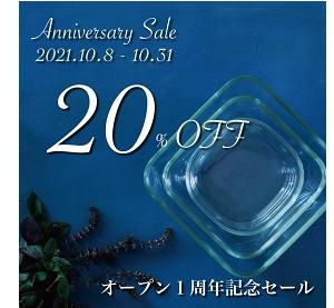 1周年記念セール